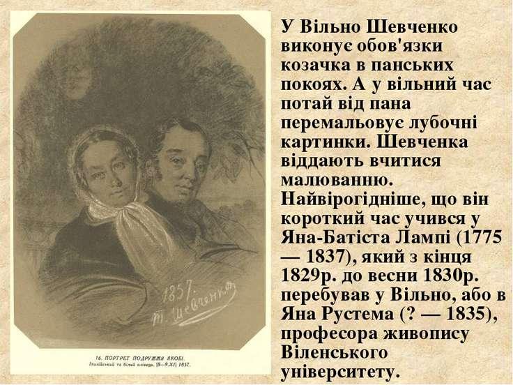 У Вільно Шевченко виконує обов'язки козачка в панських покоях. А у вільний ча...