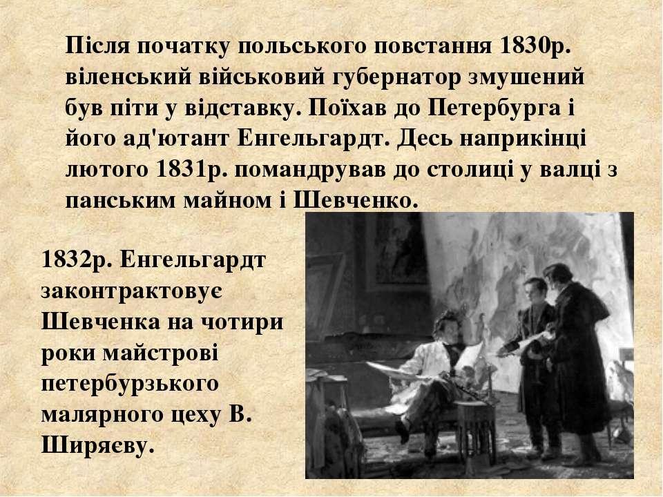 Після початку польського повстання 1830р. віленський військовий губернатор зм...