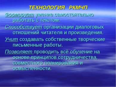ТЕХНОЛОГИЯ РКМЧП Формирует умение самостоятельно работать с текстом. Способст...