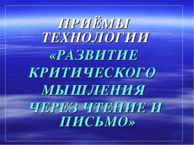 ПРИЁМЫ ТЕХНОЛОГИИ «РАЗВИТИЕ КРИТИЧЕСКОГО МЫШЛЕНИЯ ЧЕРЕЗ ЧТЕНИЕ И ПИСЬМО»