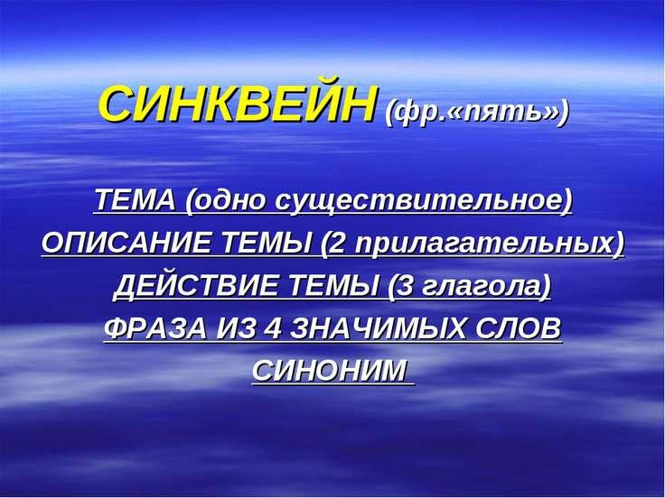 СИНКВЕЙН (фр.«пять») ТЕМА (одно существительное) ОПИСАНИЕ ТЕМЫ (2 прилагатель...
