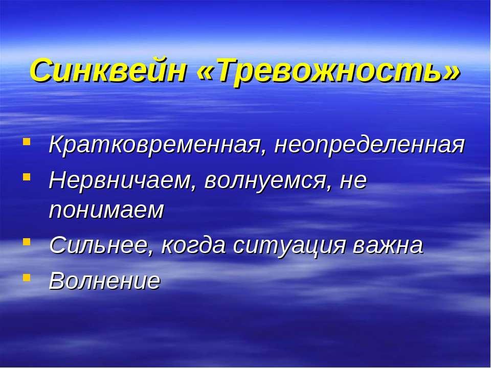 Синквейн «Тревожность» Кратковременная, неопределенная Нервничаем, волнуемся,...