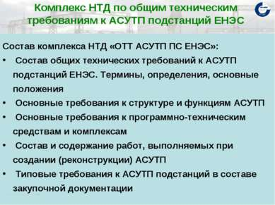 ОАО «Институт «ЭНЕРГОСЕТЬПРОЕКТ» 2008 Комплекс НТД по общим техническим требо...