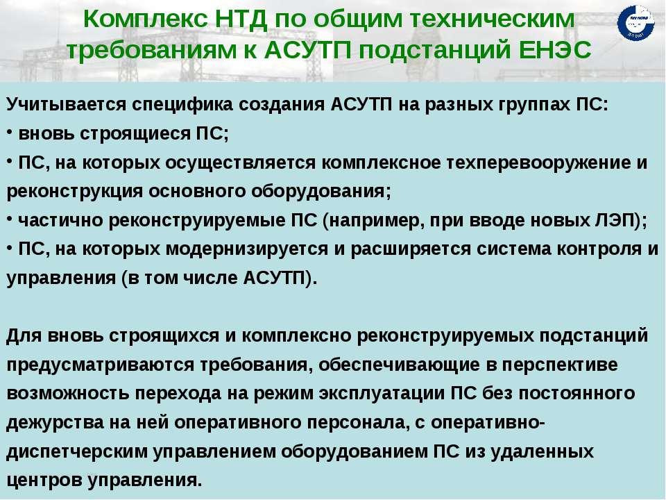 ОАО «Институт «ЭНЕРГОСЕТЬПРОЕКТ» 2008 Учитывается специфика создания АСУТП на...