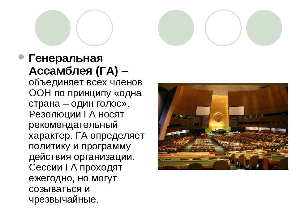 Генеральная Ассамблея (ГА) – объединяет всех членов ООН по принципу «одна стр...