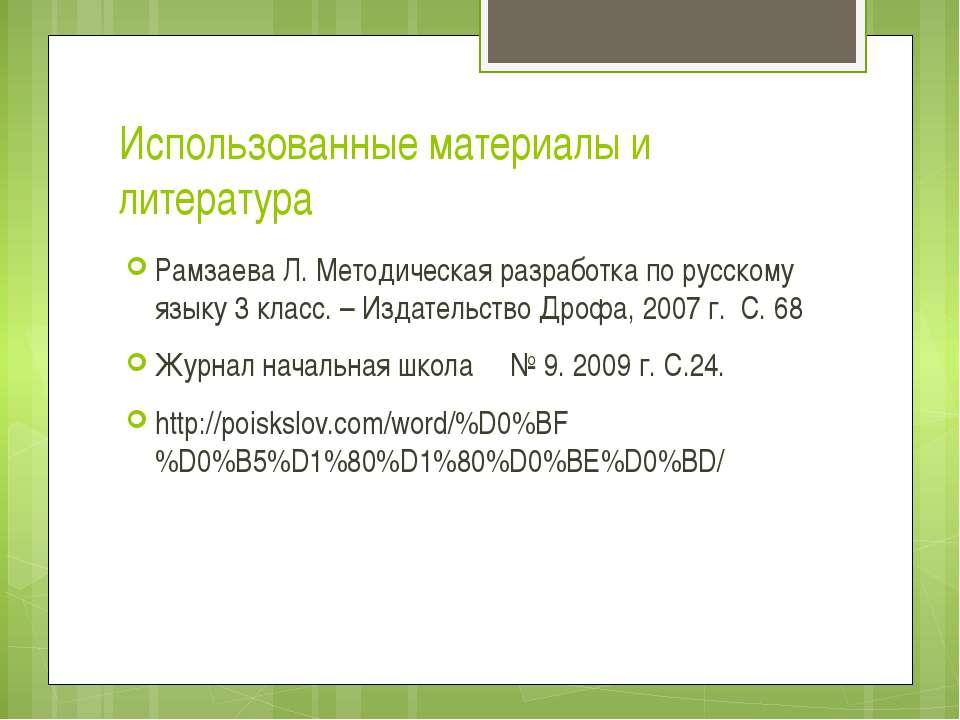 Использованные материалы и литература Рамзаева Л. Методическая разработка по ...