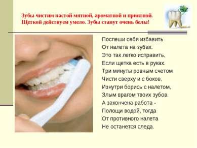 Зубы чистим пастой мятной, ароматной и приятной. Щеткой действуем умело. Зубы...