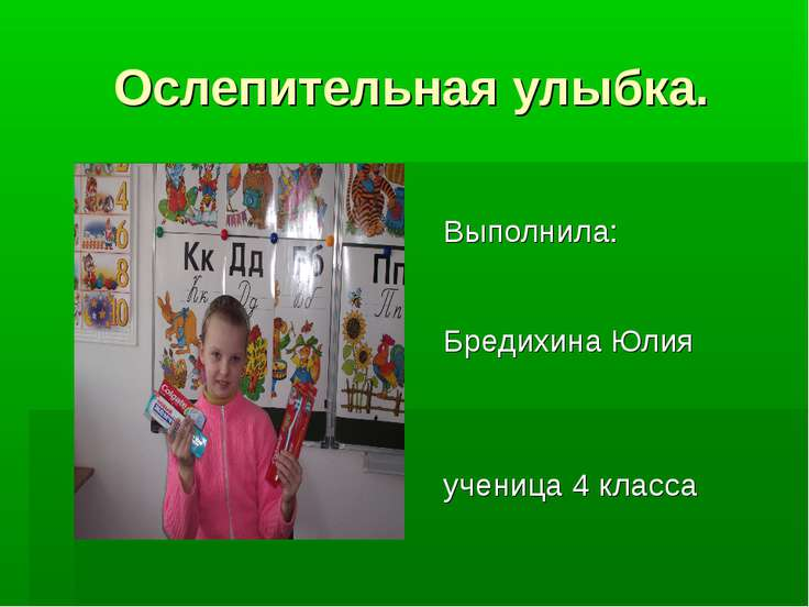 Ослепительная улыбка. Выполнила: Бредихина Юлия ученица 4 класса Руководитель...