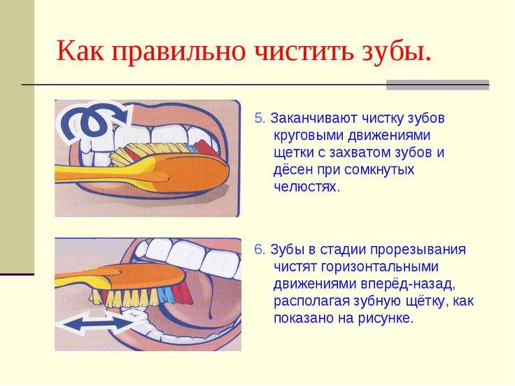 Как правильно чистить зубы. 5. Заканчивают чистку зубов круговыми движениями ...