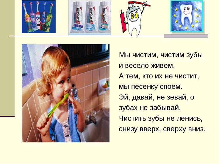 Мы чистим, чистим зубы и весело живем, А тем, кто их не чистит, мы песенку сп...
