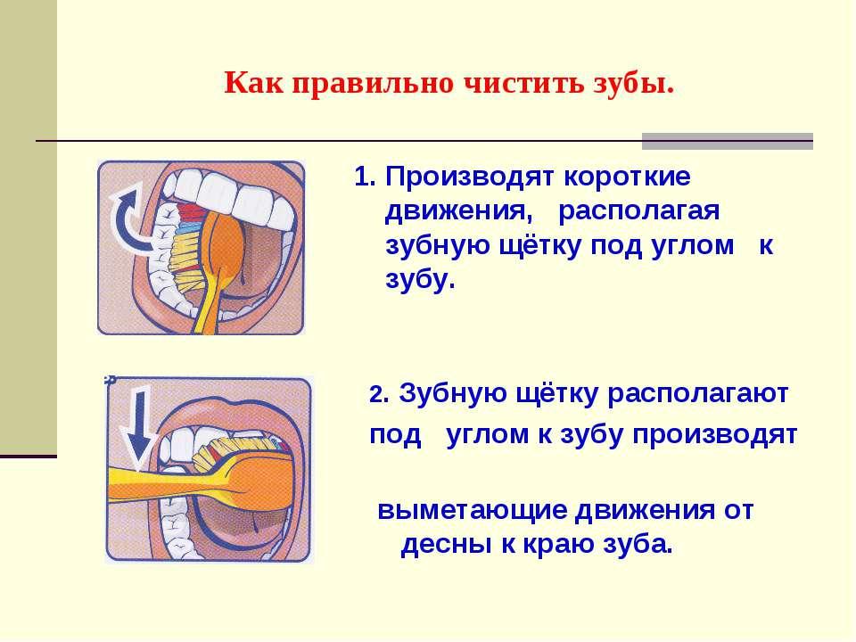 Как правильно чистить зубы. 1. Производят короткие движения, располагая зубну...