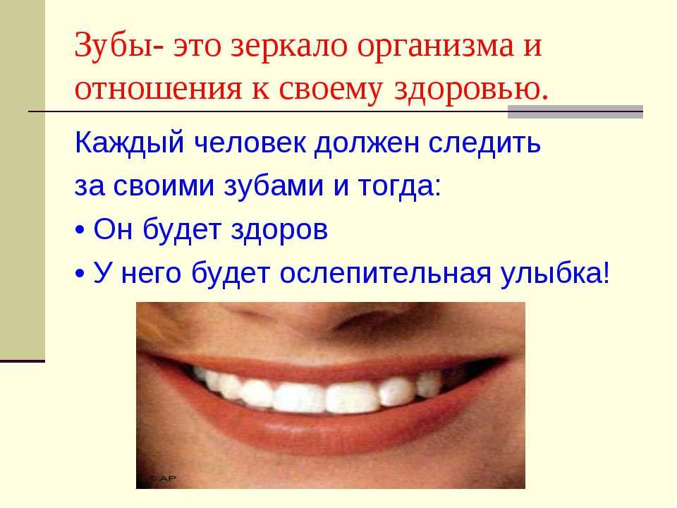 Зубы- это зеркало организма и отношения к своему здоровью. Каждый человек дол...