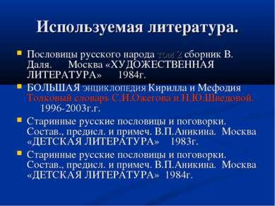 Используемая литература. Пословицы русского народа том 2 сборник В. Даля. Мос...