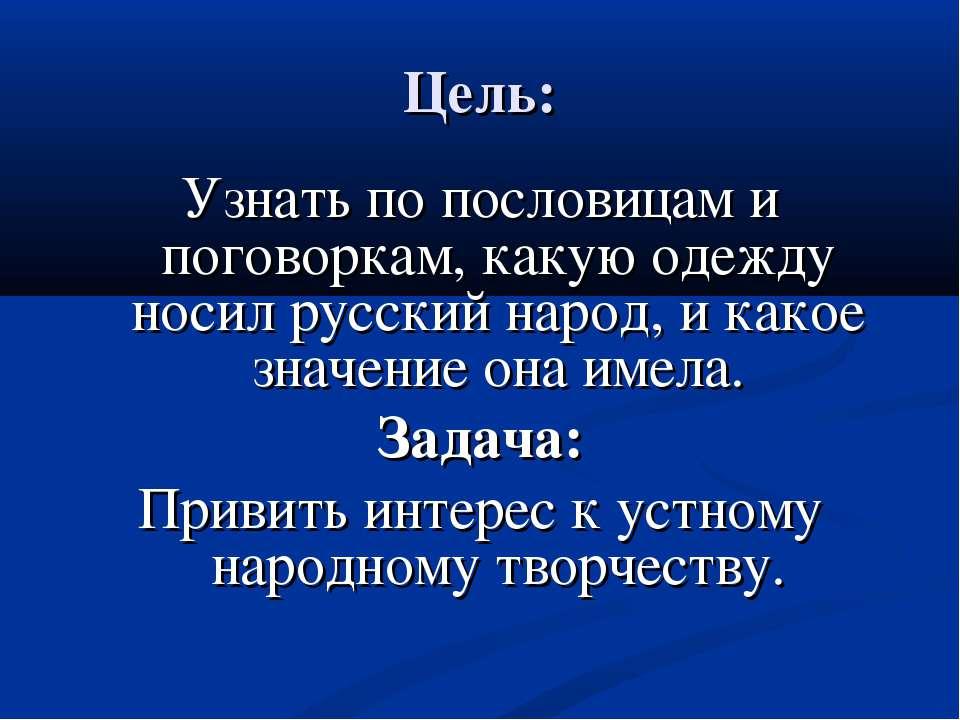 Цель: Узнать по пословицам и поговоркам, какую одежду носил русский народ, и ...