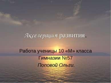 Акселерация развития. Работа ученицы 10 «М» класса Гимназии №57 Поповой Ольги.