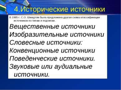 4.Исторические источники В 1985 г. С.О. Шмидтом была предложена другая схема ...