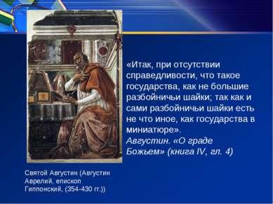 Святой Августин (Августин Аврелий, епископ Гиппонский,(354-430 гг.)) «Итак, ...