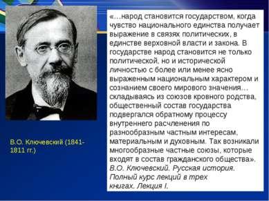 В.О. Ключевский(1841-1811 гг.) «…народ становится государством, когда чувств...
