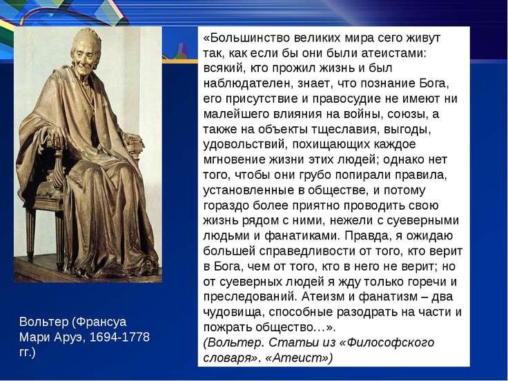 Вольтер (Франсуа Мари Аруэ,1694-1778 гг.) «Большинство великих мира сего жив...