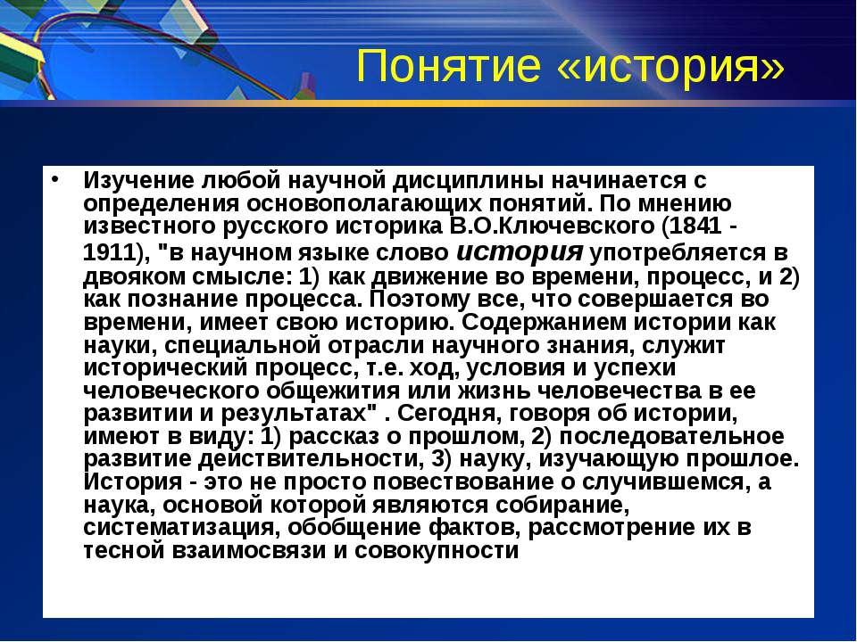 Понятие «история» Изучение любой научной дисциплины начинается с определения ...