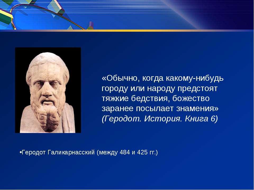 Геродот Галикарнасский (между484 и 425 гг.) «Обычно, когда какому-нибудь гор...
