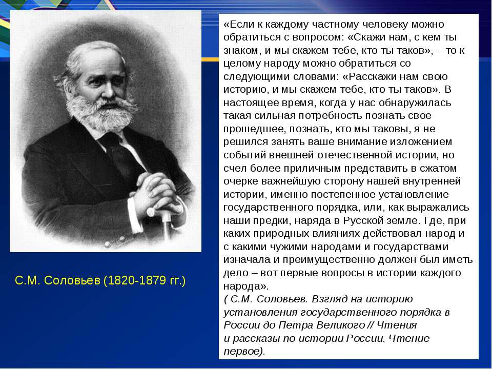С.М. Соловьев(1820-1879 гг.) «Если к каждому частному человеку можно обратит...
