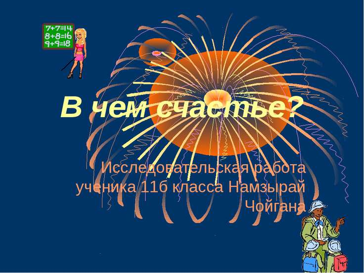 В чем счастье? Исследовательская работа ученика 11б класса Намзырай Чойгана
