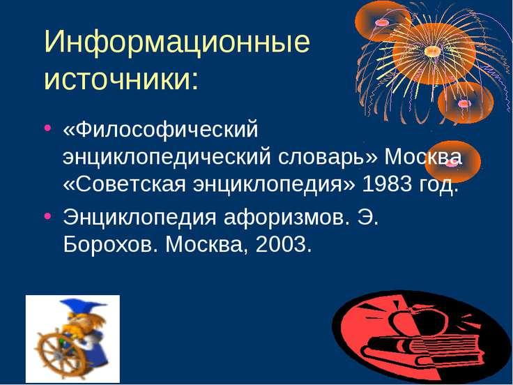 Информационные источники: «Философический энциклопедический словарь» Москва «...