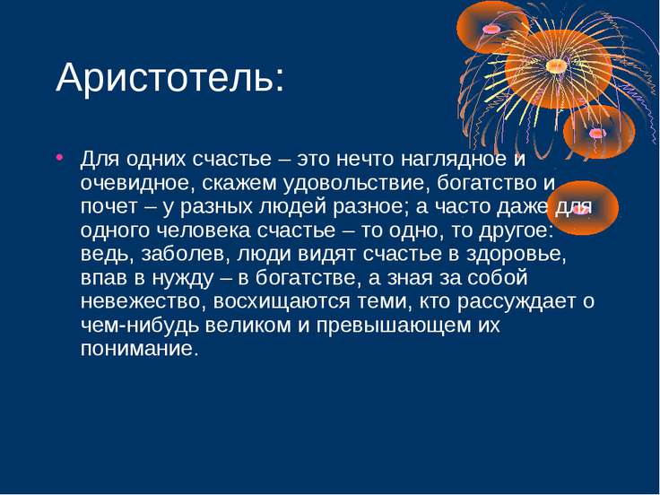 Аристотель: Для одних счастье – это нечто наглядное и очевидное, скажем удово...