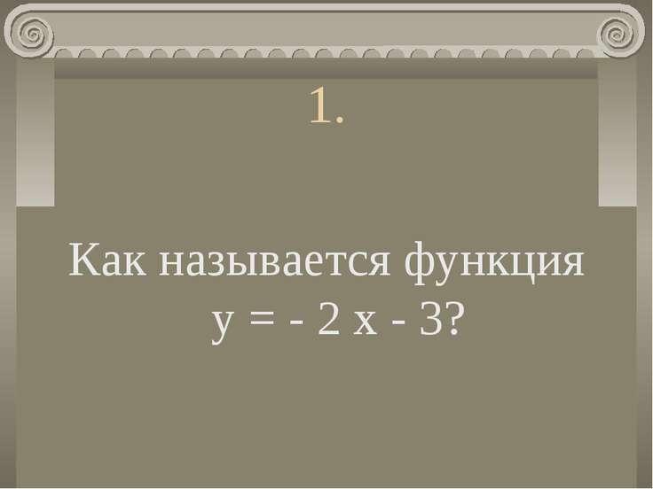 1. Как называется функция у = - 2 х - 3?