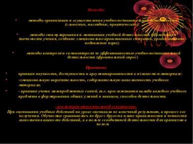 Методы: методы организации и осуществления учебно-познавательной деятельности...