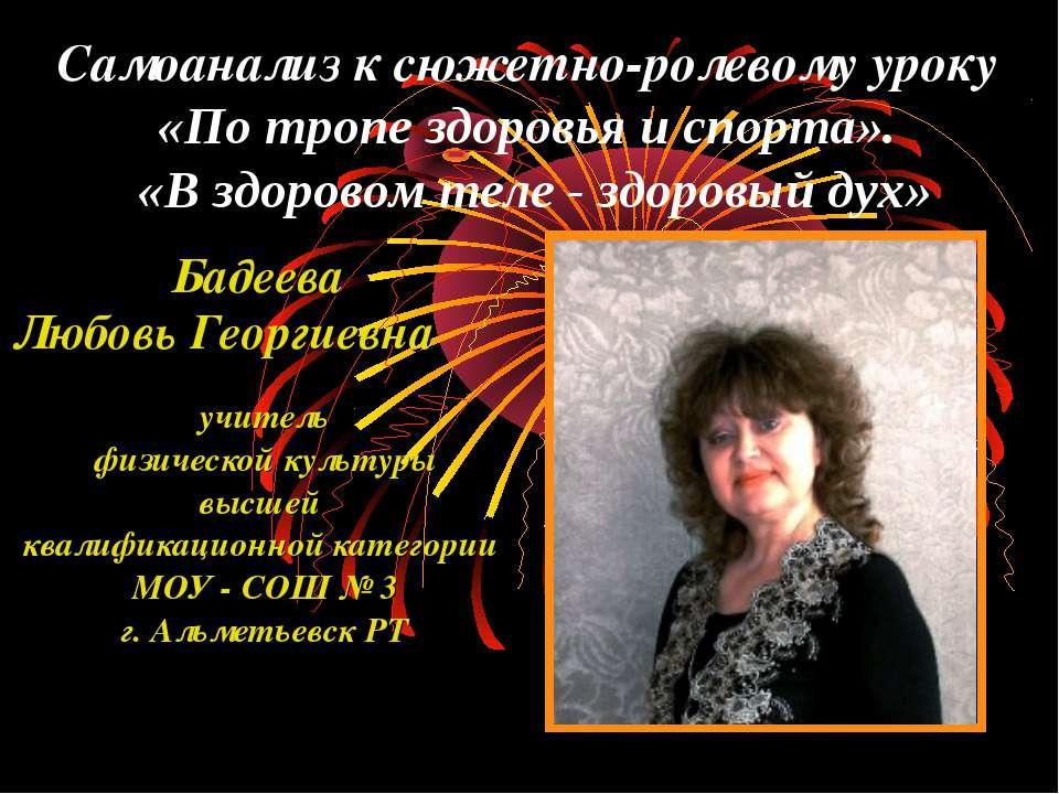 Бадеева Любовь Георгиевна учитель физической культуры высшей квалификационной...