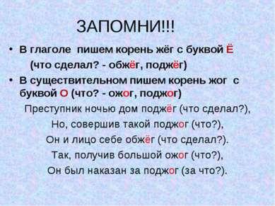 ЗАПОМНИ!!! В глаголе пишем корень жёг с буквой Ё (что сделал? - обжёг, поджёг...