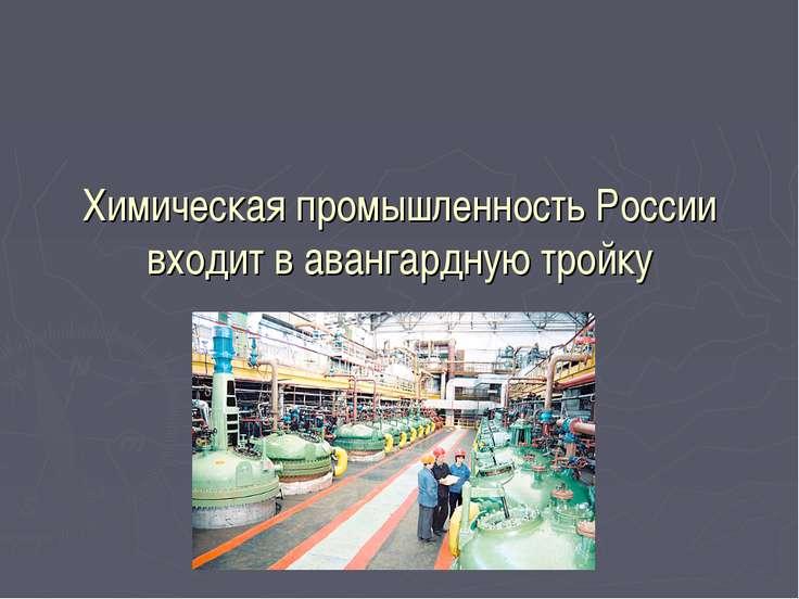 Химическая промышленность России входит в авангардную тройку