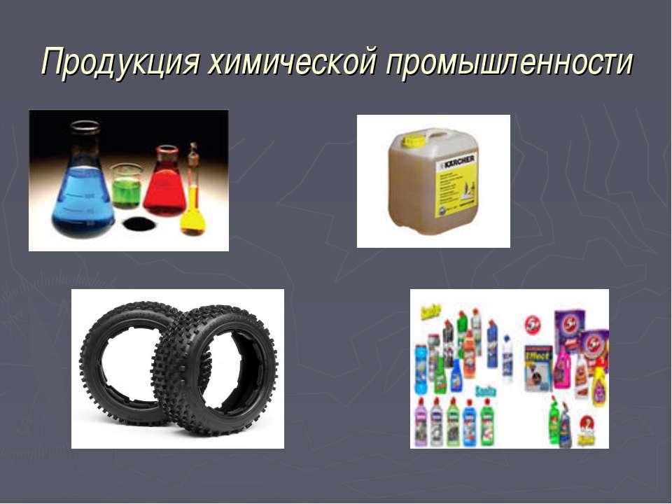 Продукция химической промышленности