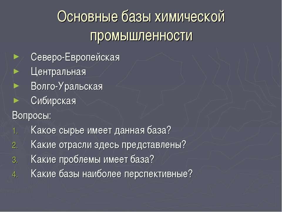 Основные базы химической промышленности Северо-Европейская Центральная Волго-...