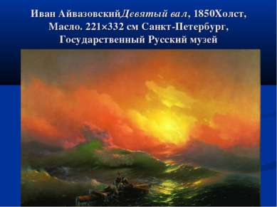 Иван АйвазовскийДевятый вал, 1850Холст, Масло. 221×332см Санкт-Петербург, Го...