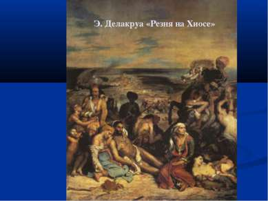 Э. Делакруа «Резня на Хиосе»