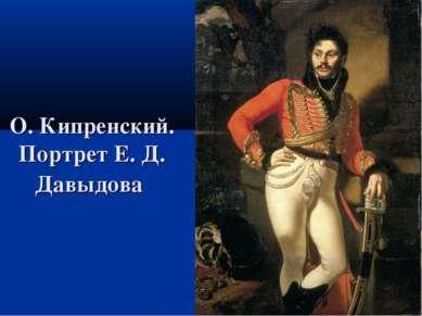 О. Кипренский. Портрет Е. Д. Давыдова