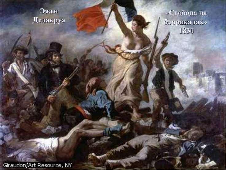 «Свобода на баррикадах» 1830 Эжен Делакруа