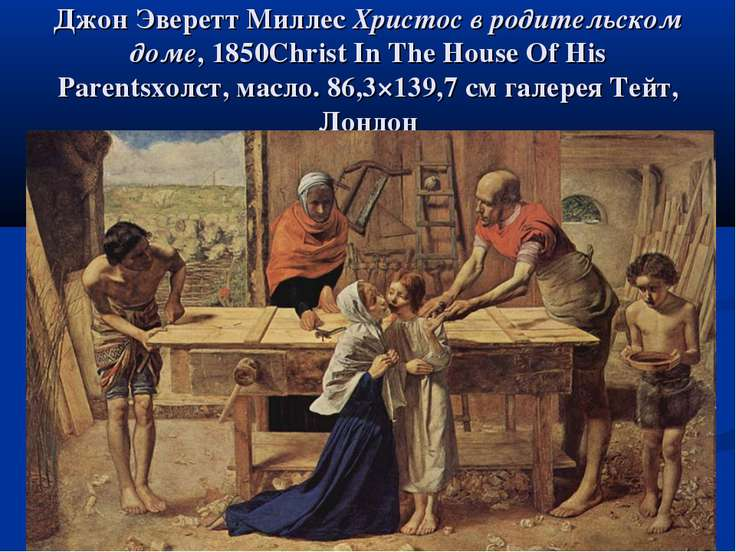 Джон Эверетт Миллес Христос в родительском доме, 1850Christ In The House Of H...