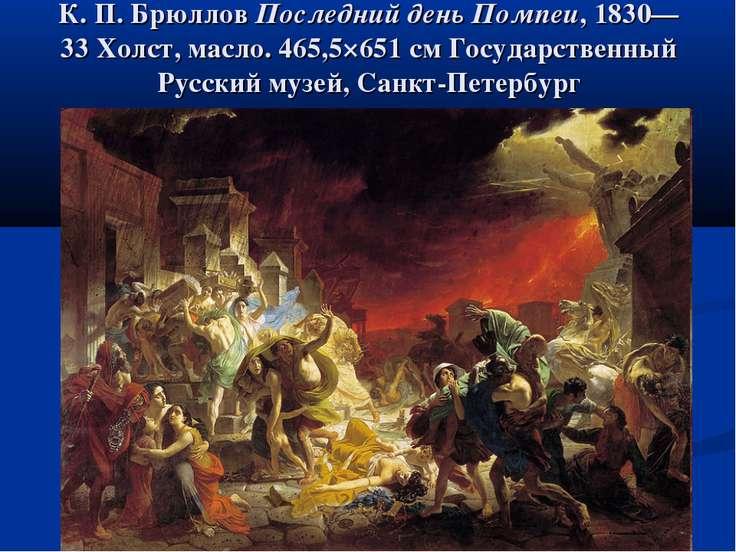 К. П. Брюллов Последний день Помпеи, 1830—33 Холст, масло. 465,5×651см Госуд...