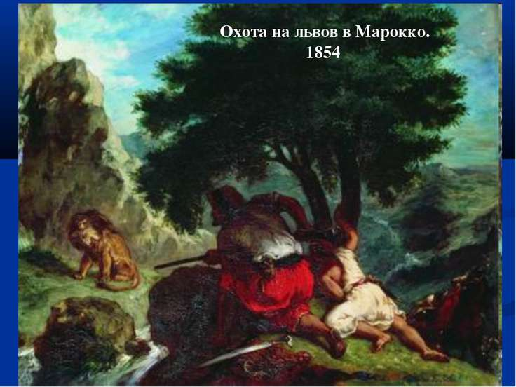 Охота на львов в Марокко. 1854