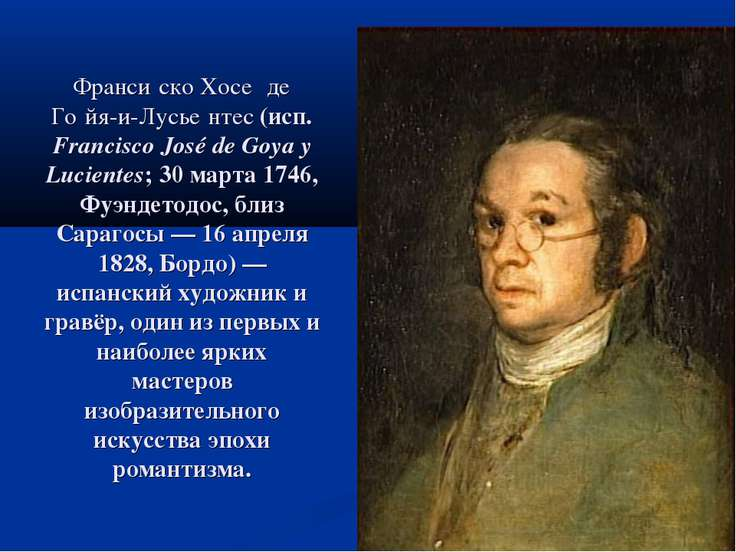 Франси ско Хосе де Го йя-и-Лусье нтес (исп. Francisco José de Goya y Luciente...