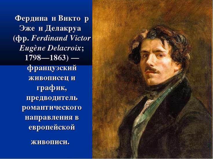 Фердина н Викто р Эже н Делакруа (фр.Ferdinand Victor Eugène Delacroix; 1798...