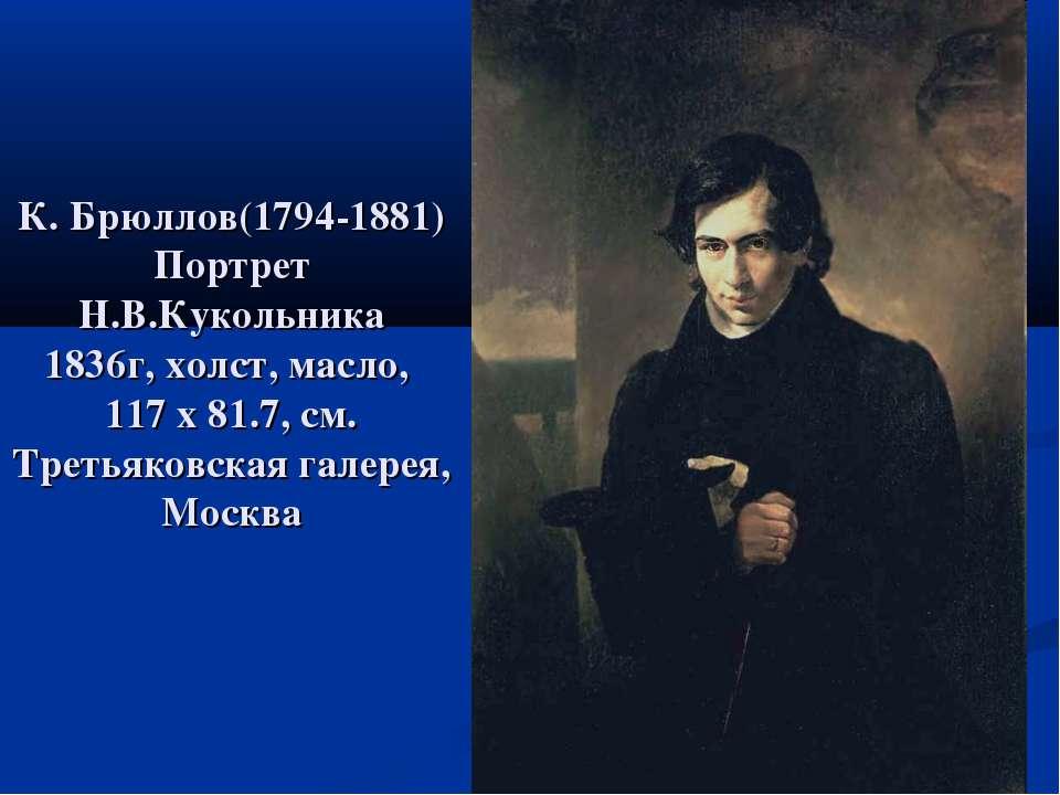 К. Брюллов(1794-1881) Портрет Н.В.Кукольника 1836г, холст, масло, 117 х 81.7,...