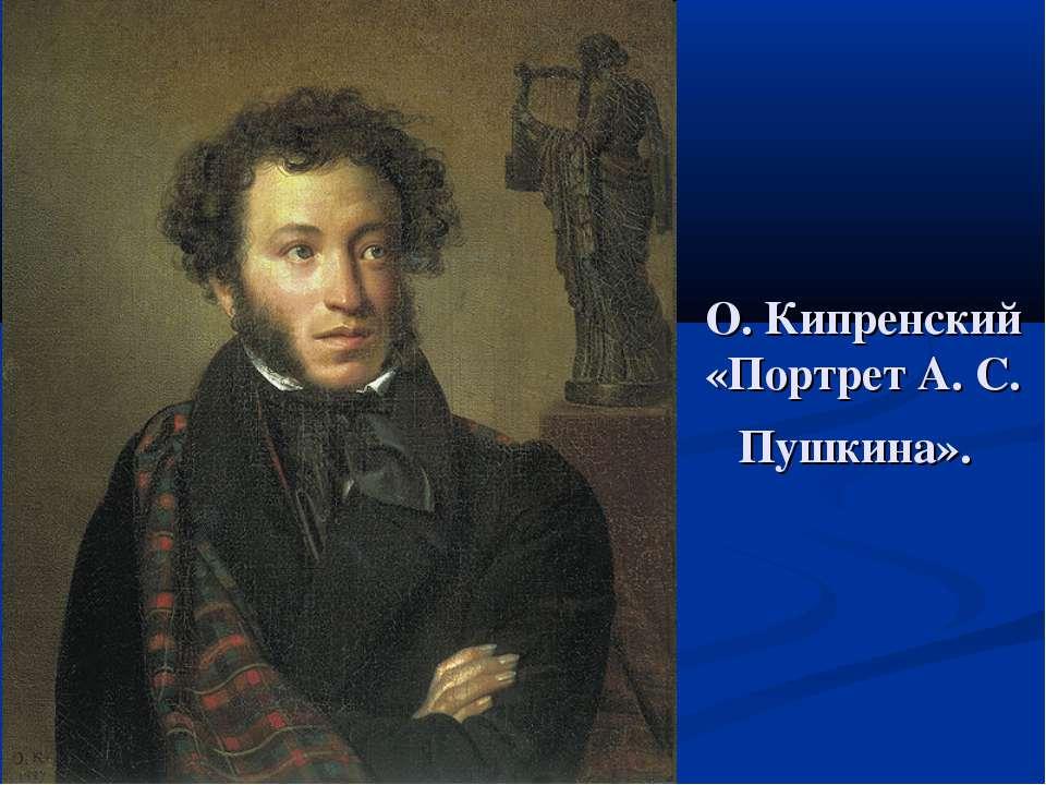 О. Кипренский «Портрет А. С. Пушкина».
