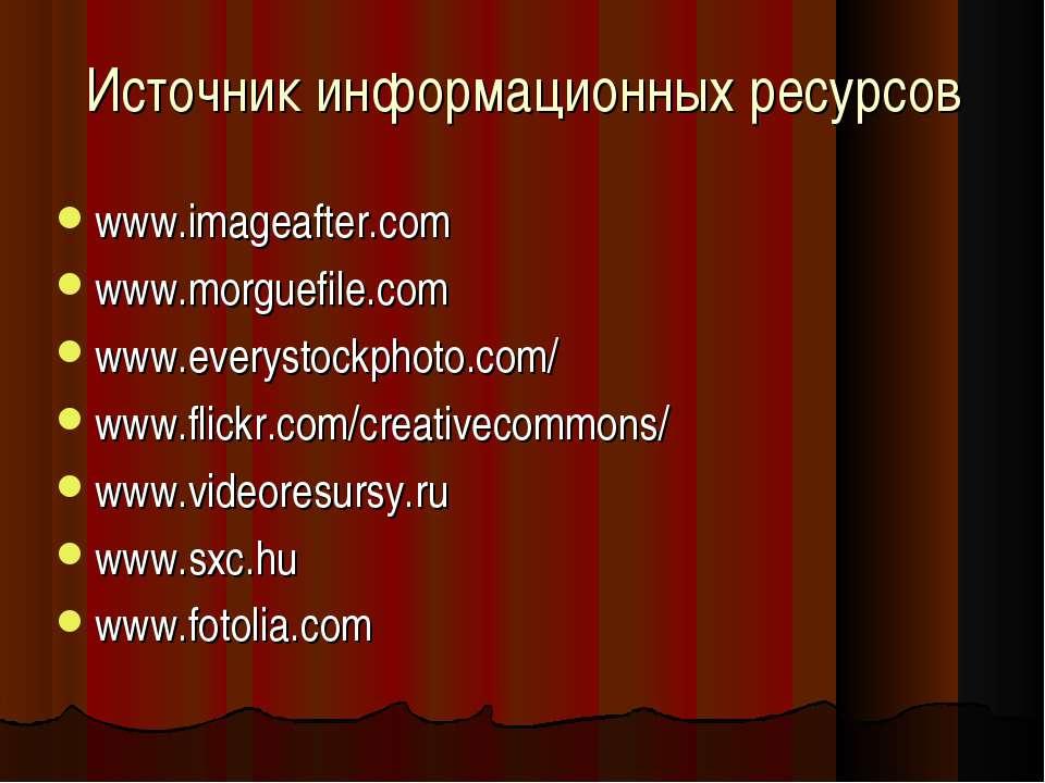 Источник информационных ресурсов www.imageafter.com www.morguefile.com www.ev...