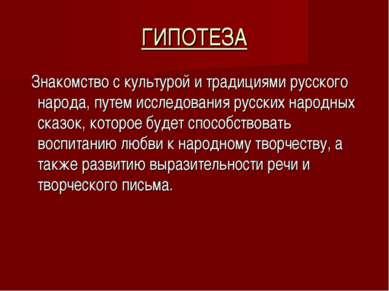 ГИПОТЕЗА Знакомство с культурой и традициями русского народа, путем исследова...