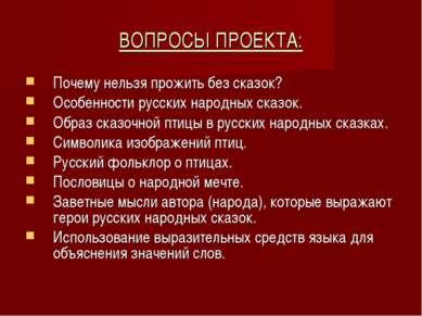 ВОПРОСЫ ПРОЕКТА: Почему нельзя прожить без сказок? Особенности русских народн...